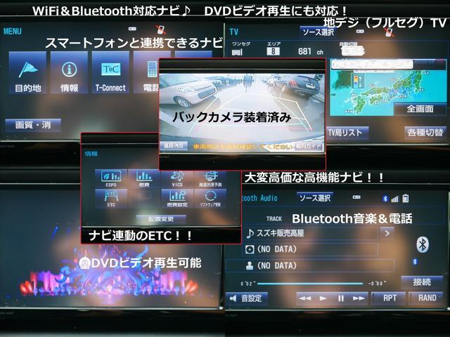 高価なトヨタ純製ナビ! DVD、フルセグ、Bluetoothミュージック&電話♪ ステアリング連動のバックカメラ装備! 別途オプションにはなりますがHDMI端子でスマートフォン画面のミラーリングも可能