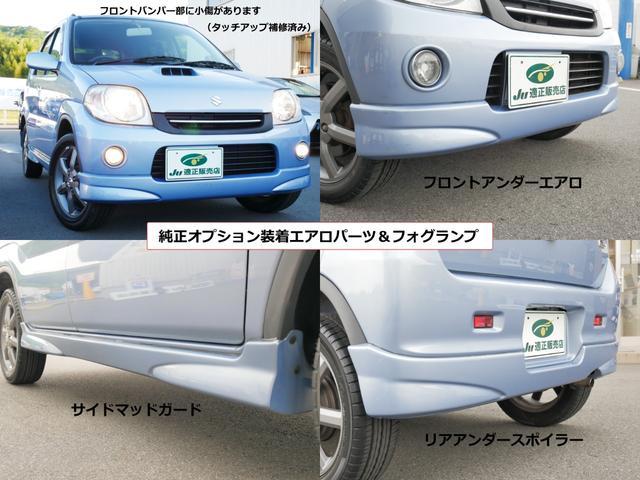 「スズキ」「Kei」「コンパクトカー」「広島県」の中古車9