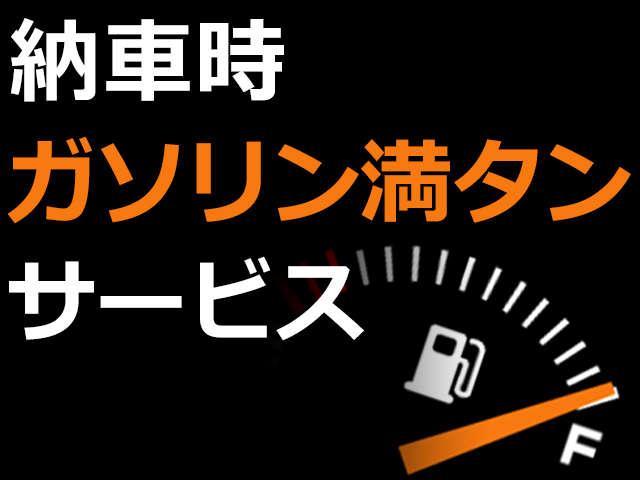 【ご成約特典】ガソリン満タン納車付きです♪お問い合わせの際にGoonet見たとお伝え下さい♪