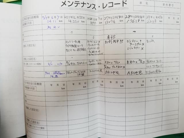 ディーラー整備記録簿あり H25年/6月1,411km時・H25年/12月4,220km時・H26年8,197km時・H27年13,076km時・H28年17,618km時・H29年22,129km時