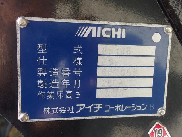 高所作業車 アイチ製 SH106 10.6m(16枚目)