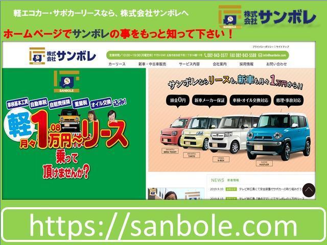 「ホンダ」「N-BOX」「コンパクトカー」「広島県」の中古車37