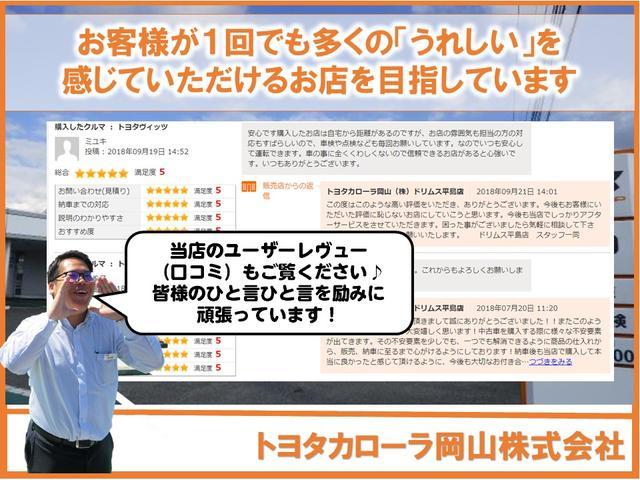 「トヨタ」「ヴィッツ」「コンパクトカー」「岡山県」の中古車5