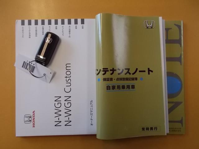 取説・メンテナンスノート・スペアキー