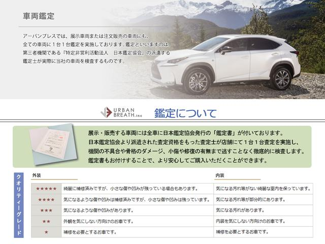 展示車両には、全車に検査を実施しています。鑑定書もお付けすることで、より安心してご購入いただくことができます。日本鑑定協会という第三者機関にて公平に行われておりますので、ごまかすことは出来ません。