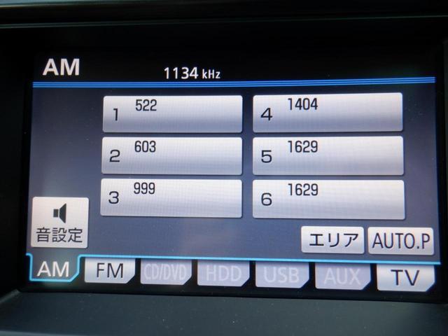 2.5ロイヤルサルーン アニバーサリーED 走行3.5万km HDDナビ 革シート バックカメラ パワーシートシートヒーター(19枚目)