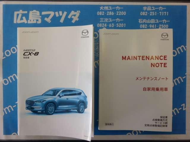「マツダ」「CX-8」「SUV・クロカン」「広島県」の中古車15