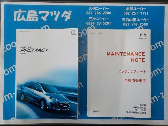 20S-SKYACTIV L Package(14枚目)
