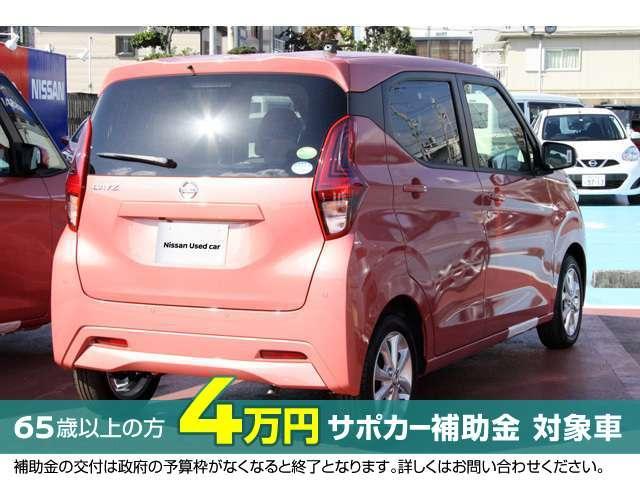 「日産」「デイズ」「コンパクトカー」「高知県」の中古車2