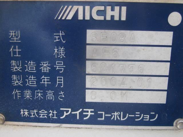 高所作業車(17枚目)