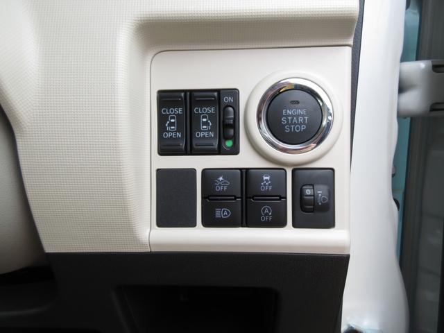 Xメイクアップリミテッド SAIII ツートンカラー 両側パワースライドドア 衝突回避支援システム搭載 オートライト プッシュボタンスタート スマートキー Rカメラ(23枚目)
