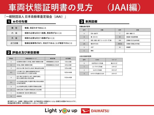 L SAIII 衝突回避支援システム搭載車 キーレスエントリー レーンアシスト オートマチックハイビーム車 記録簿(50枚目)