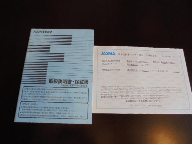 マフラー登録認定書