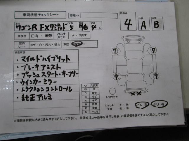 FXリミテッド レーダーブレーキサポート(17枚目)