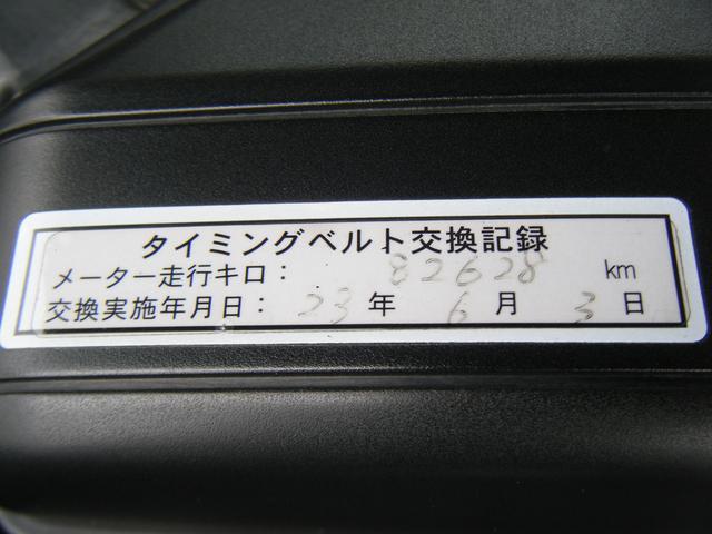S300ベルテックスエディション Tベルト交換済(37枚目)