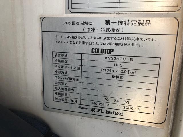 冷凍冷蔵車 スムーサーAT(23枚目)
