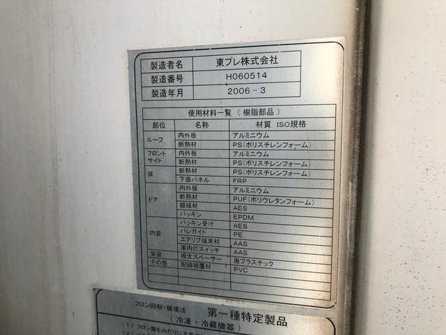 冷凍冷蔵車 スムーサーAT(24枚目)