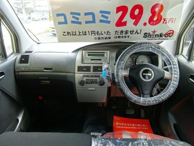 「ダイハツ」「ムーヴ」「コンパクトカー」「広島県」の中古車38