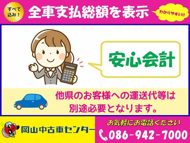 「日産」「セドリック」「セダン」「岡山県」の中古車62