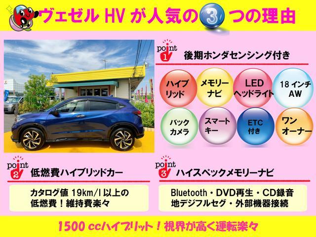 ハイブリッドRS・ホンダセンシング ホンダセンシング ハイブリット SUV スマートキー バックカメラ メモリーナビパナソニック Bluetooth 18インチアルミホイル 修復歴無し ワンオーナー LEDライト 後期モデル ETC(3枚目)