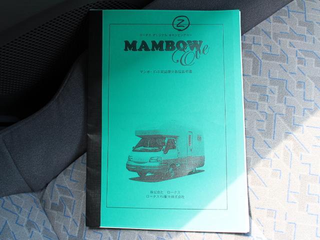 「マツダ」「ボンゴトラック」「トラック」「広島県」の中古車34