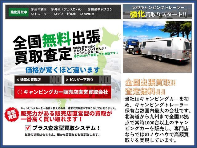 「トヨタ」「コースター」「その他」「広島県」の中古車56