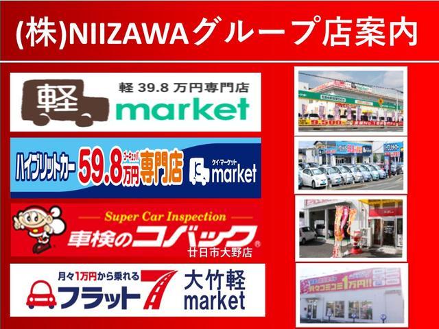 (株)NIIZAWAグループは、軽39.8万円専門店・ハイブリッドカー59.8万円専門店・車検のコバック廿日市大野店・フラット7大竹軽marketの各店舗でお客様のニーズにお応えいたします!