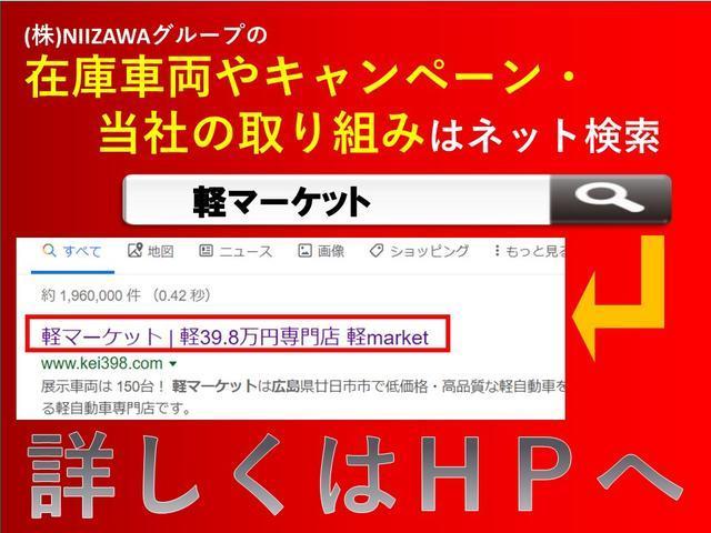 当社の在庫や、各店舗情報のほか、各種取り組み等は当社HPをご覧くださいませ。(株)NIIZAWAグループであなたのお気に入りの1台がきっと見つかります!