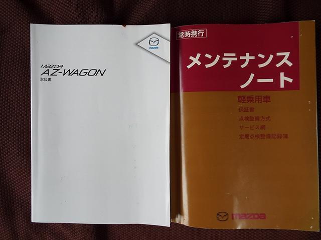 マツダ AZワゴン XSスペシャル プッシュスタート