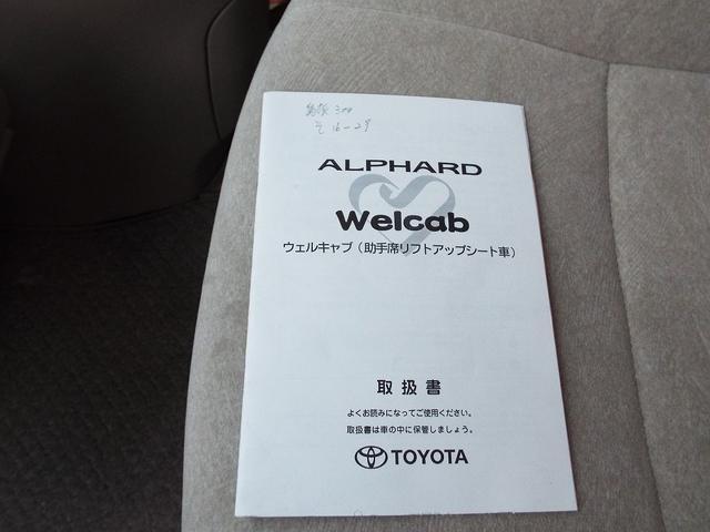 トヨタ アルファードG ウエルキャブ 助手席リフトアップシート車