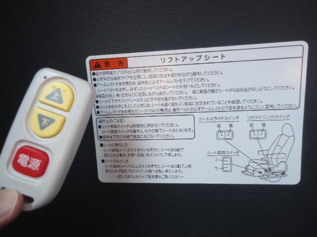 X ウェルキャブ 助手席電動リフトアップシート ワンオーナー(19枚目)