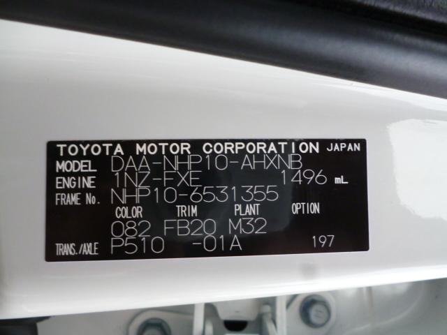 「トヨタ」「アクア」「コンパクトカー」「島根県」の中古車20