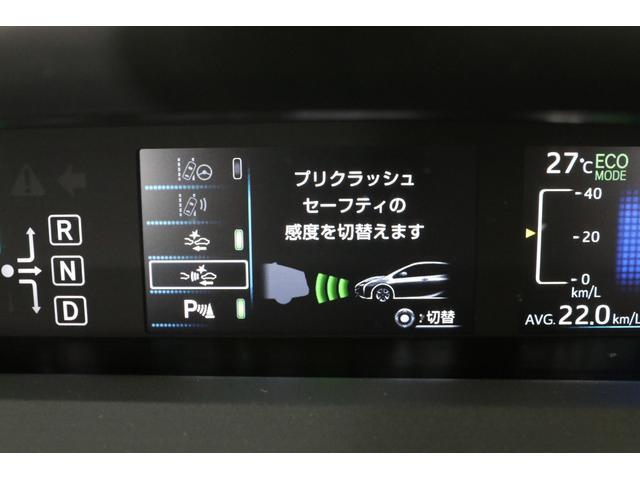 Aツーリングセレクション プリウス専用純正9型SDナビ セーフティセンスP インテリジェントクリアランスソナー レーダークルーズコントロール ヘッドアップディスプレイ HDMI 置くだけ充電 全国1年保証付き(13枚目)