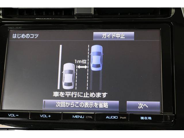 Aツーリングセレクション プリウス専用純正9型SDナビ セーフティセンスP インテリジェントクリアランスソナー レーダークルーズコントロール ヘッドアップディスプレイ HDMI 置くだけ充電 全国1年保証付き(37枚目)