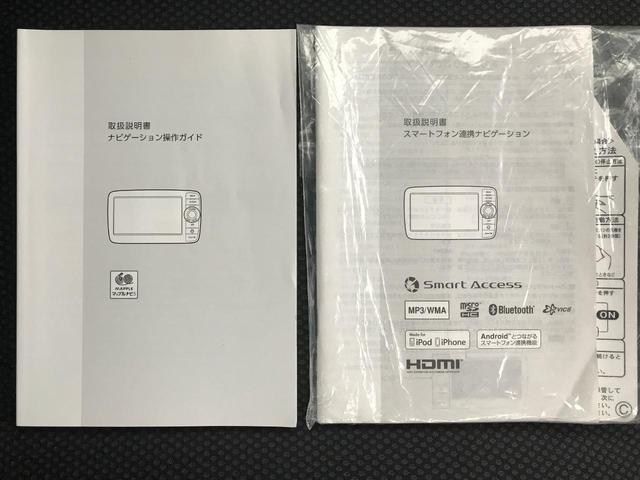 取扱説明書(ナビゲーション操作ガイド・スマートフォン連携ナビゲーション)