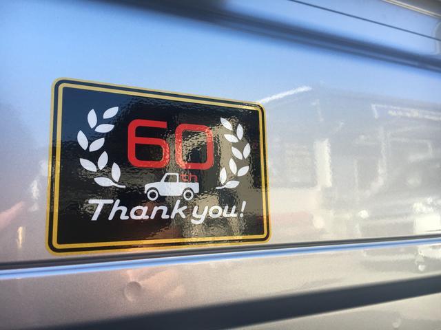 スタンダードSAIIIt 60th Thank you HIJET 4WD 届出済み未使用車 スタイリッシュパック 省力パック LEDヘッド&LEDフォグ メッキフロントグリル キーレス パワーウインドウ 足元マット バイザー(35枚目)