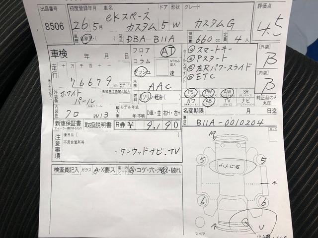 カスタムG 左側電動スライド ETC キーフリー ナビTV(5枚目)
