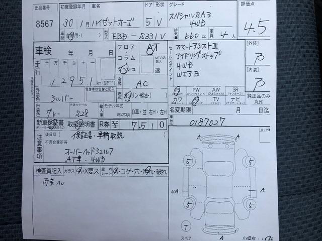 スペシャル SA3 4WD 四駆 スマアシ ATオートマ(6枚目)