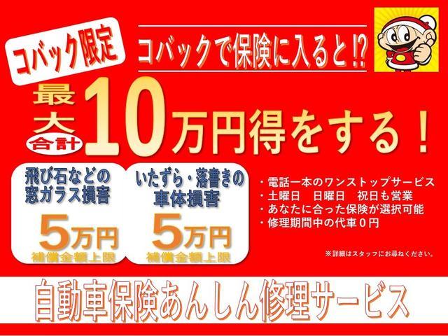 当社で任意保険にご加入頂くと、10万円分の車両補助特約が無料で付いてきます。大変お得な特約ですよ。