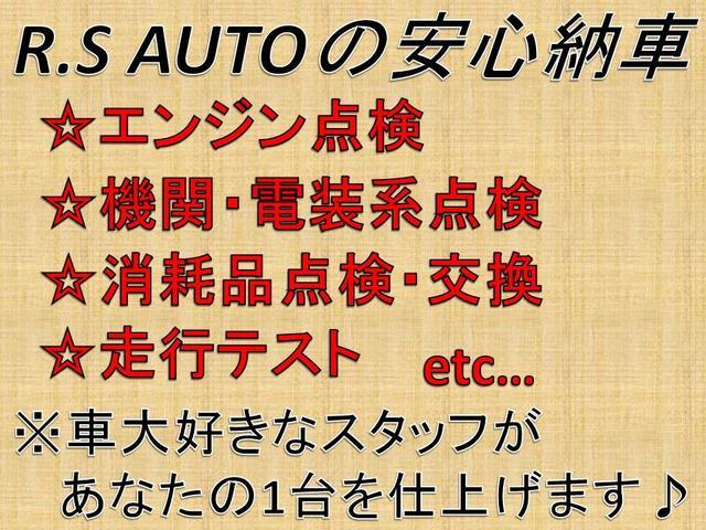 ★R.S AUTOの安心整備★エンジン点検◆機関・電装系点検◆消耗品点検・交換◆走行テスト …など◆車が大好きなスタッフがあなたの1台を徹底的に仕上げます♪♪
