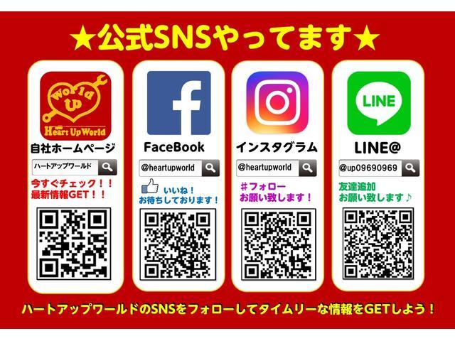 自社HPはもちろん、Facebook、Instagram、Line@など、SNSも取り組んでおります!お得情報満載♪ぜひこちらもご覧ください!