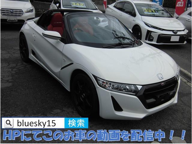 「ホンダ」「S660」「オープンカー」「広島県」の中古車2