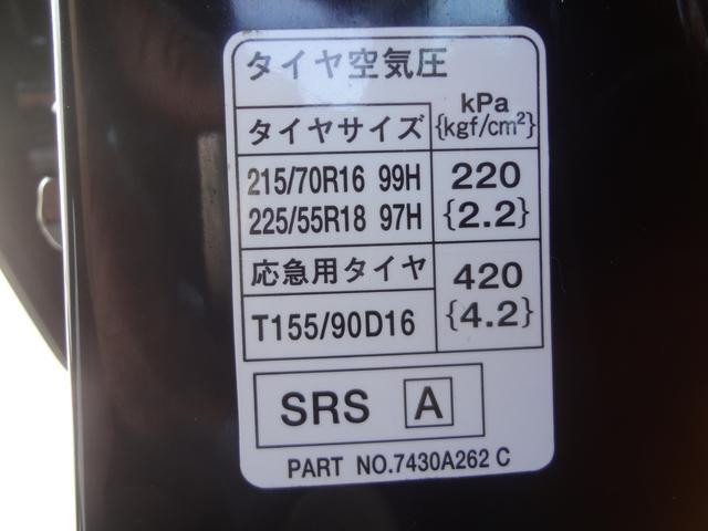 三菱 アウトランダー Mスタイルエディション