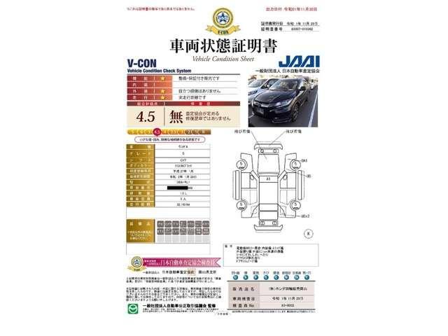 【車両状態証明書/V-CON】あなたが検討している車両は安心・信頼できますか?検査員が厳正にチェックした車両の状態を確認できれば安心できます。