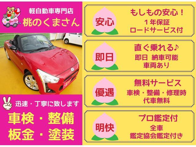 「ダイハツ」「コペン」「オープンカー」「岡山県」の中古車3
