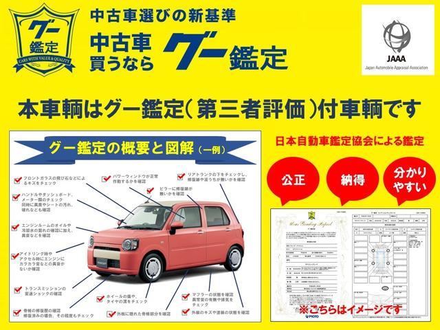 全車GOO鑑定、鑑定書付き!お車のコンディションもすべて公開できます。修復歴も公開しお車の状態を明快に致します。もちろん走行不明車・メーター改ざん車は当店には御座いません。安心して後購入ください。