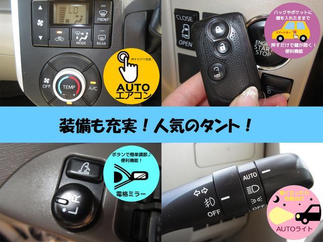 空調調節も楽々♪オートエアコン!鍵を取り出す手間がはぶけるスマートキー!駐車時に役に立つ電格ミラー!暗くなったら自動で点灯☆オートライト!充実装備が人気のタントです(^O^)