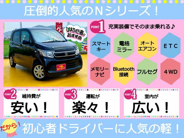 G 4WD ナビ フルセグ DVD再生 Bluetooth ETC スマートキー 電格ミラー オートエアコン アイドリングストップ Wエアバック ABS ESC 衝突安全ボディ 軽自動車 中古 ホンダ(2枚目)
