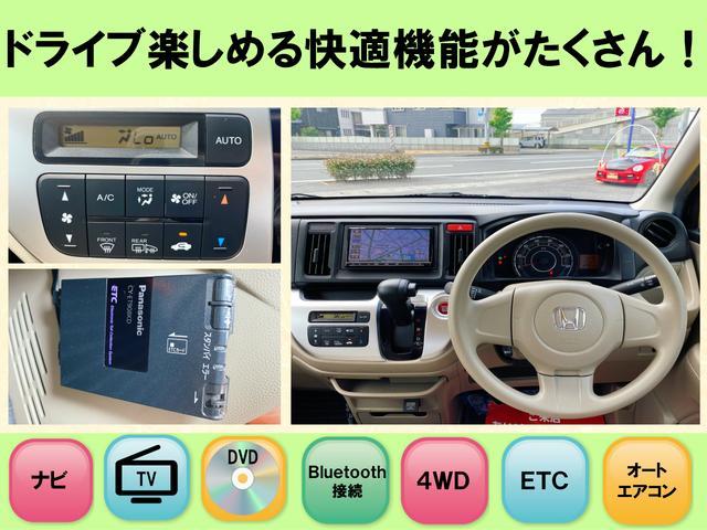 G 4WD ナビ フルセグ DVD再生 Bluetooth ETC スマートキー 電格ミラー オートエアコン アイドリングストップ Wエアバック ABS ESC 衝突安全ボディ 軽自動車 中古 ホンダ(4枚目)