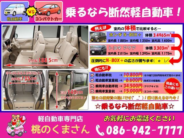 G 4WD ナビ フルセグ DVD再生 Bluetooth ETC スマートキー 電格ミラー オートエアコン アイドリングストップ Wエアバック ABS ESC 衝突安全ボディ 軽自動車 中古 ホンダ(16枚目)